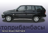 Пороги с гибами ф 57 Tagaz ROAD Partner