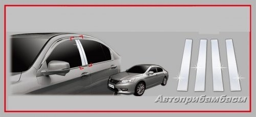 Honda Accord 2013- Накладки на стойки дверей, хром
